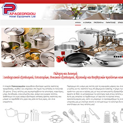 Papageorgiou Equipment